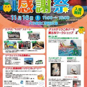 【最終】+うつくし感謝祭2019_191024_最終_2-1
